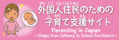 外国人住民のための子育て支援サイト Parenting in Japan - Steps from Delivery to School Enrollment